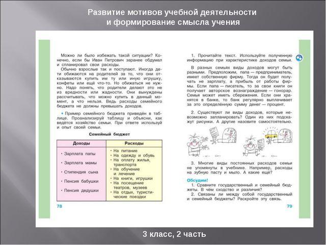 Развитие мотивов учебной деятельности и формирование смысла учения 3 класс, 2...
