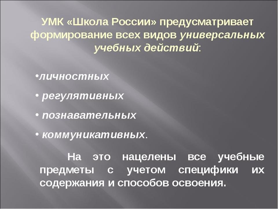 личностных регулятивных познавательных коммуникативных. УМК «Школа России» пр...