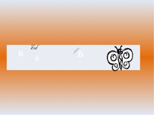 Соедини с буквой Б только те предметы, названия которых начинаются со звуков