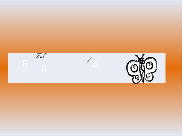 Соедини с буквой Б только те предметы, названия которых начинаются со звуков...