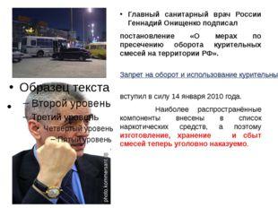 Главный санитарный врач России Геннадий Онищенко подписал постановление «О м