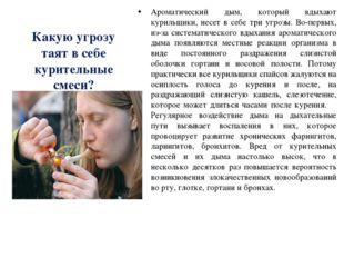 Ароматический дым, который вдыхают курильщики, несет в себе три угрозы. Во-п