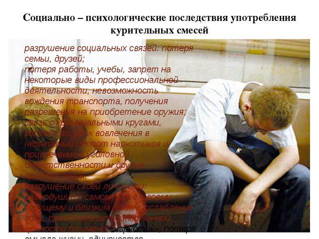 Социально – психологические последствия употребления курительных смесей разру...