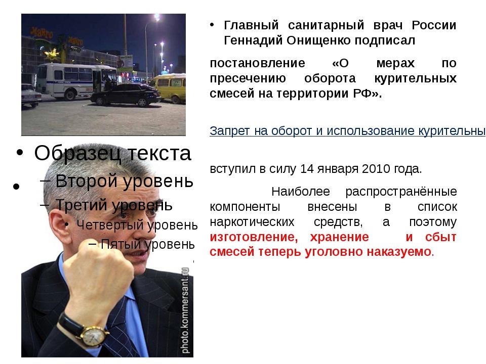 Главный санитарный врач России Геннадий Онищенко подписал постановление «О м...