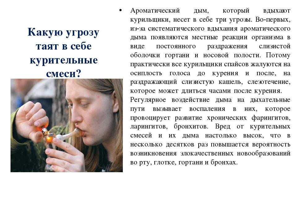 Ароматический дым, который вдыхают курильщики, несет в себе три угрозы. Во-п...