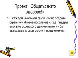 Проект «Общаться-это здорово!» В каждом школьном сайте нужно создать страничк