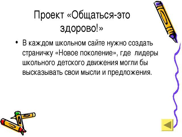Проект «Общаться-это здорово!» В каждом школьном сайте нужно создать страничк...