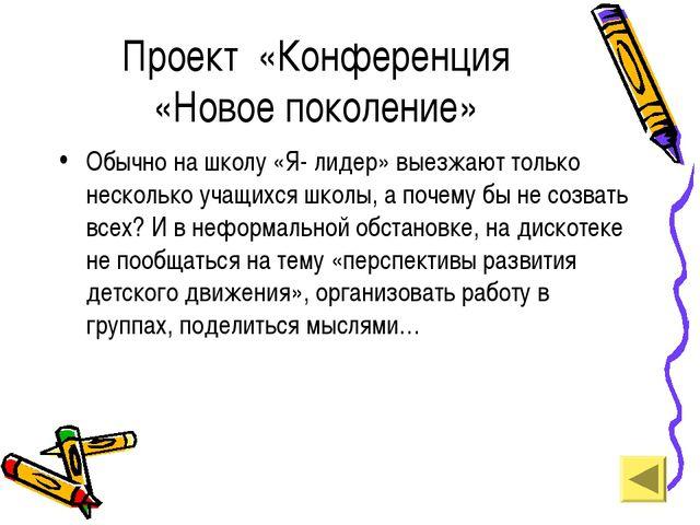 Проект «Конференция «Новое поколение» Обычно на школу «Я- лидер» выезжают тол...