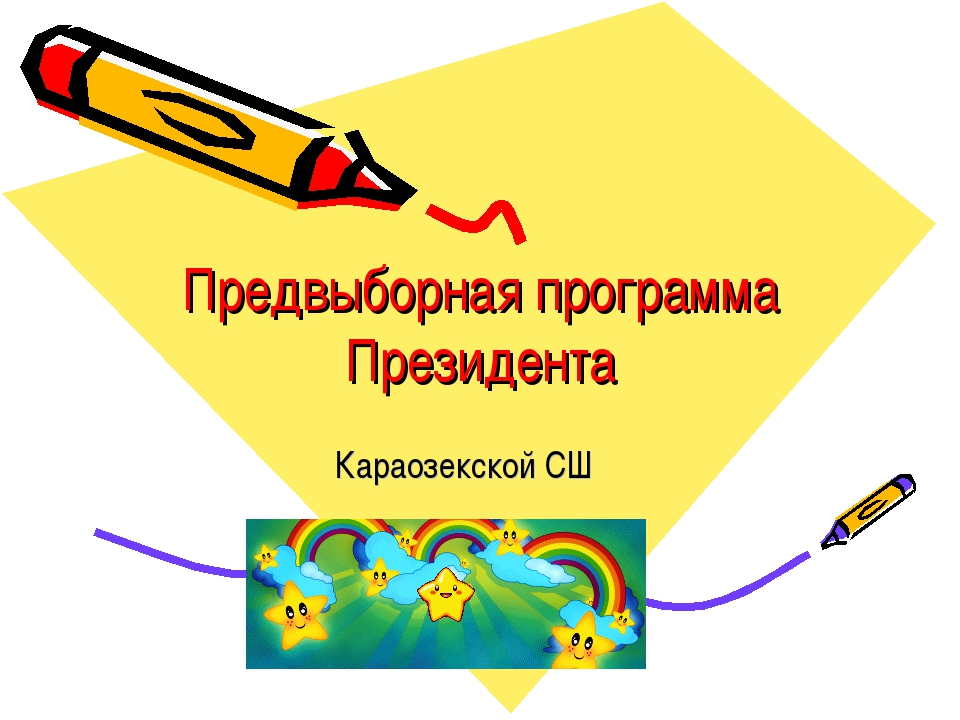 Предвыборная программа Президента Караозекской СШ