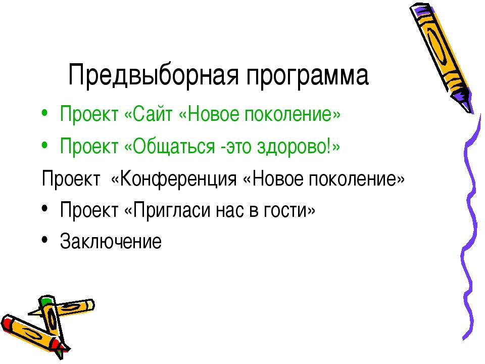 Предвыборная программа Проект «Сайт «Новое поколение» Проект «Общаться -это з...
