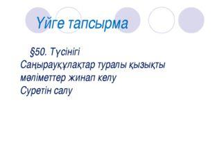 Үйге тапсырма §50. Түсінігі Саңырауқұлақтар туралы қызықты мәліметтер жинап