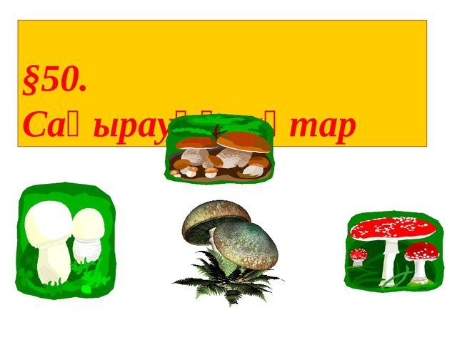 §50. Саңырауқұлақтар