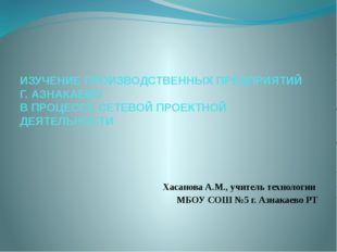 ИЗУЧЕНИЕ ПРОИЗВОДСТВЕННЫХ ПРЕДПРИЯТИЙ Г. АЗНАКАЕВО В ПРОЦЕССЕ СЕТЕВОЙ ПРОЕКТН