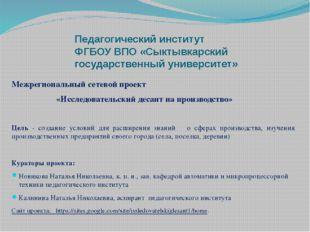 Педагогический институт ФГБОУ ВПО «Сыктывкарский государственный университет»