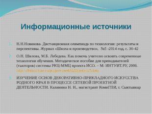 Информационные источники Н.Н.Новикова. Дистанционная олимпиада по технологии: