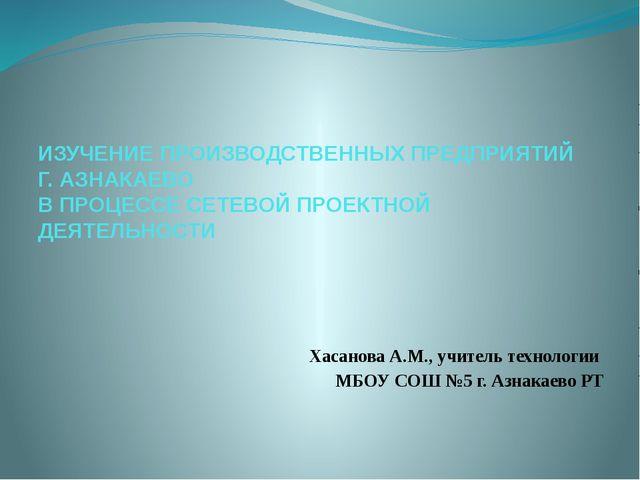 ИЗУЧЕНИЕ ПРОИЗВОДСТВЕННЫХ ПРЕДПРИЯТИЙ Г. АЗНАКАЕВО В ПРОЦЕССЕ СЕТЕВОЙ ПРОЕКТН...