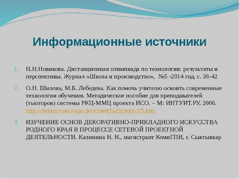 Информационные источники Н.Н.Новикова. Дистанционная олимпиада по технологии:...