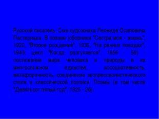 Русский писатель. Сын художника Леонида Осиповича Пастернака. В поэзии (сборн