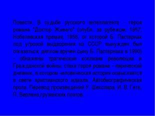 "Повести. В судьбе русского интеллигента - героя романа ""Доктор Живаго"" (опубл"