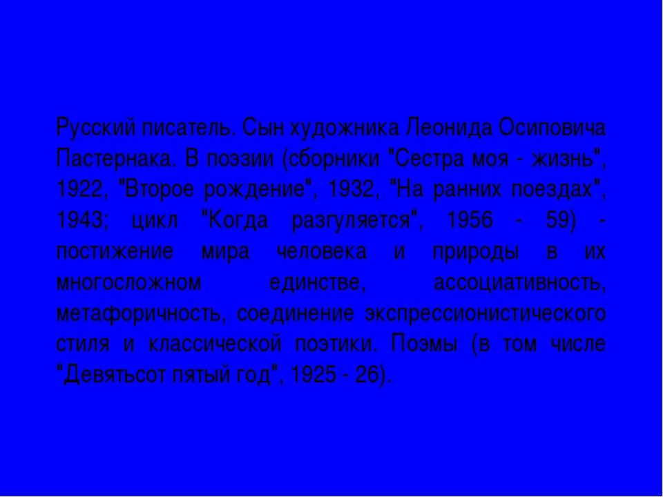 Русский писатель. Сын художника Леонида Осиповича Пастернака. В поэзии (сборн...