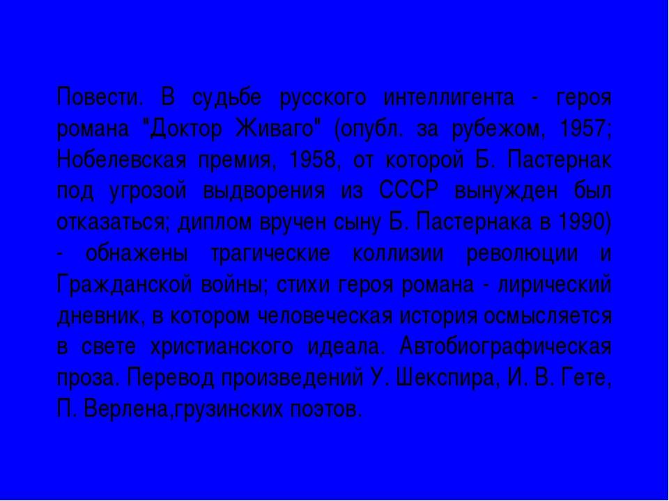 "Повести. В судьбе русского интеллигента - героя романа ""Доктор Живаго"" (опубл..."