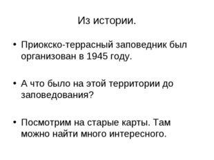 Из истории. Приокско-террасный заповедник был организован в 1945 году. А что