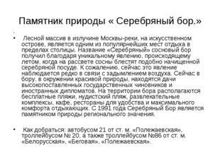 Памятник природы « Серебряный бор.» . Лесной массив в излучине Москвы-реки, н