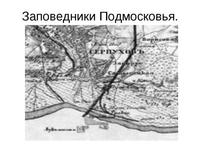Заповедники Подмосковья.