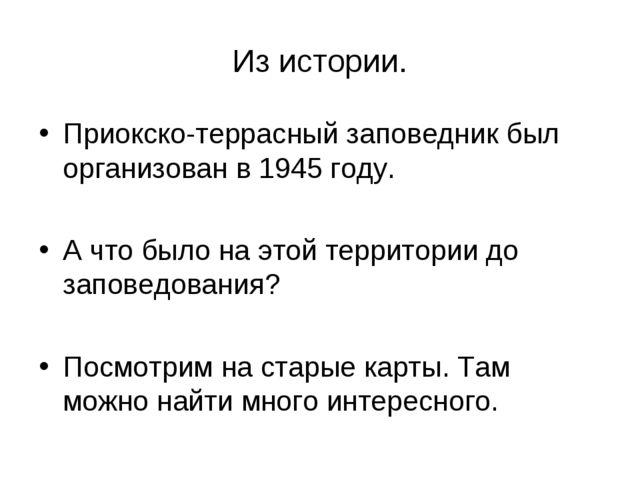 Из истории. Приокско-террасный заповедник был организован в 1945 году. А что...
