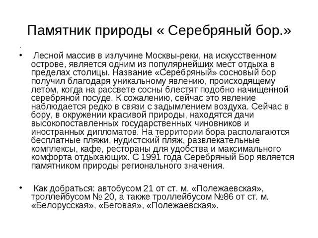 Памятник природы « Серебряный бор.» . Лесной массив в излучине Москвы-реки, н...