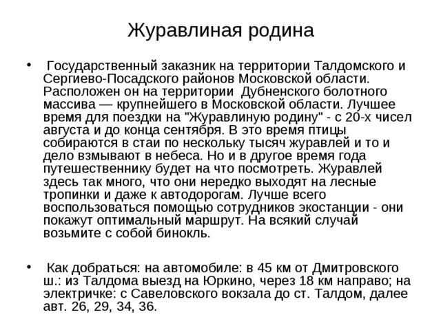 Журавлиная родина Государственный заказник на территории Талдомского и Сергие...
