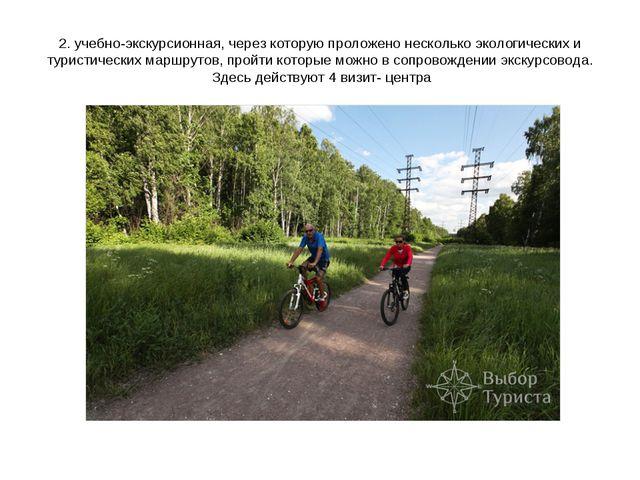 2. учебно-экскурсионная, через которую проложено несколько экологических и ту...
