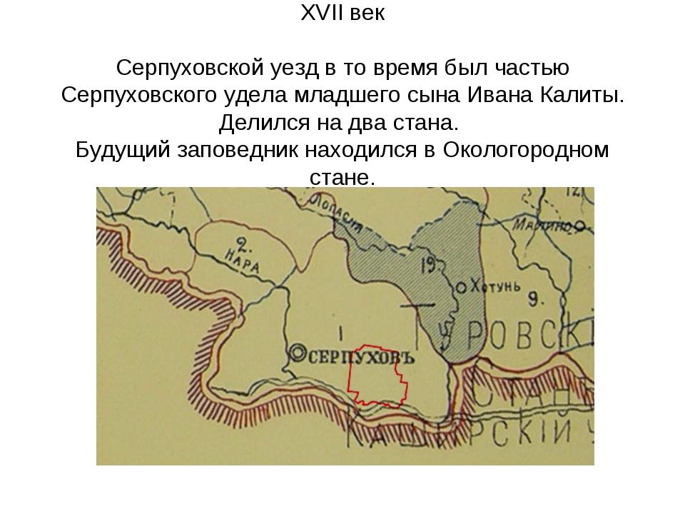 XVII век Серпуховской уезд в то время был частью Серпуховского удела младшего...