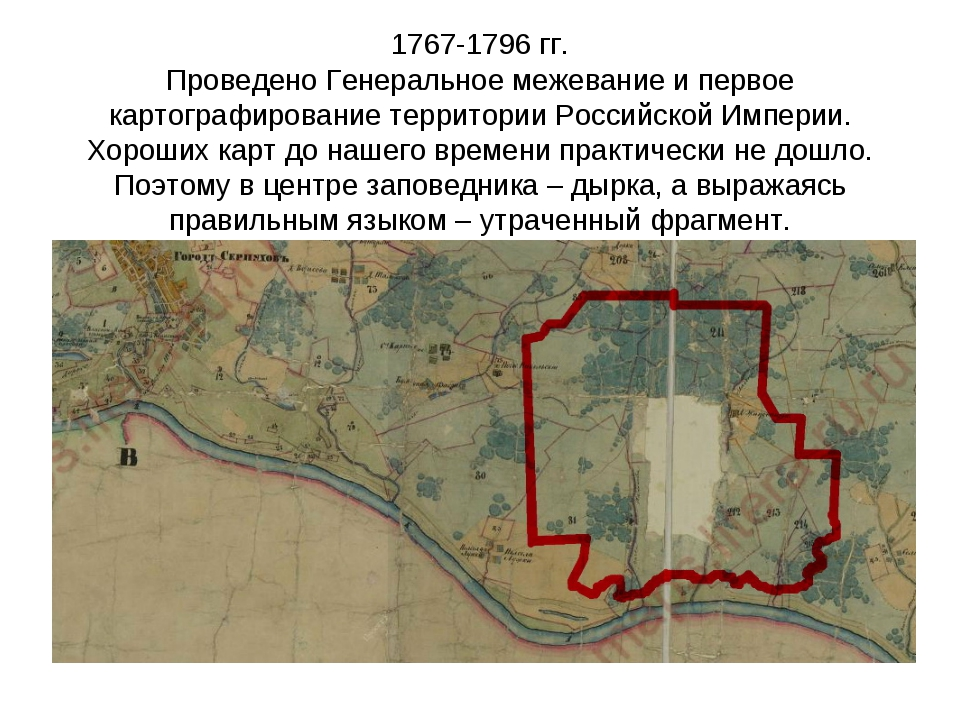 1767-1796 гг. Проведено Генеральное межевание и первое картографирование терр...