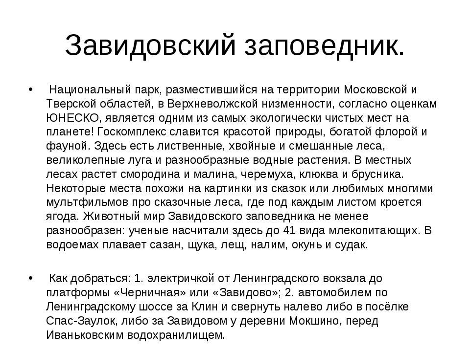 Завидовский заповедник. Национальный парк, разместившийся на территории Моско...