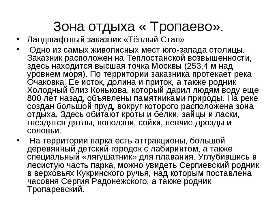 Зона отдыха « Тропаево». Ландшафтный заказник «Тёплый Стан» Одно из самых жив...