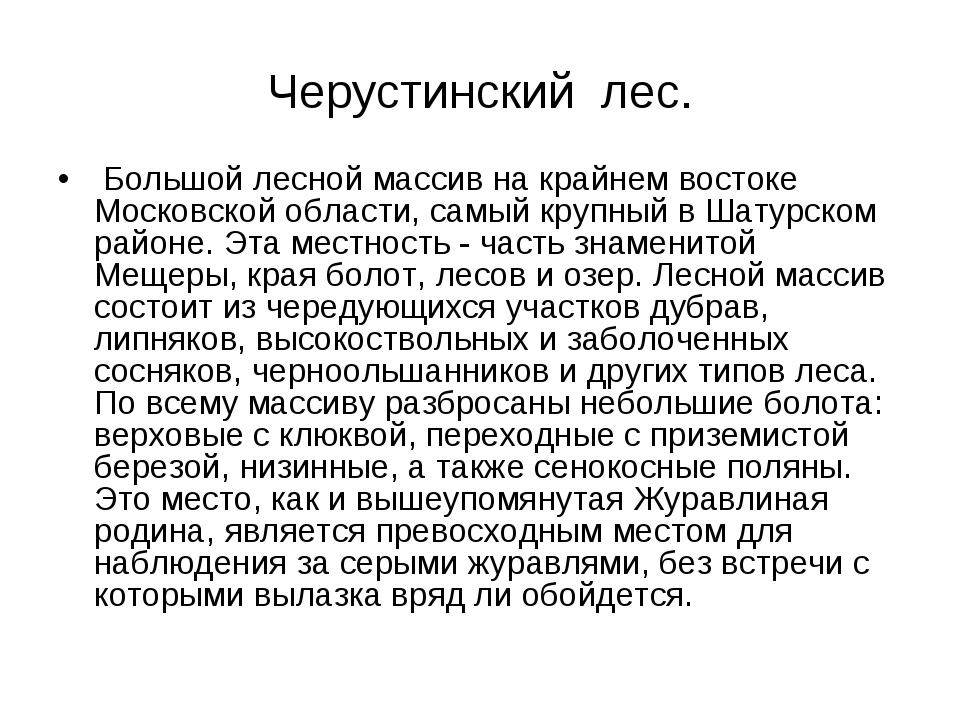 Черустинский лес. Большой лесной массив на крайнем востоке Московской области...