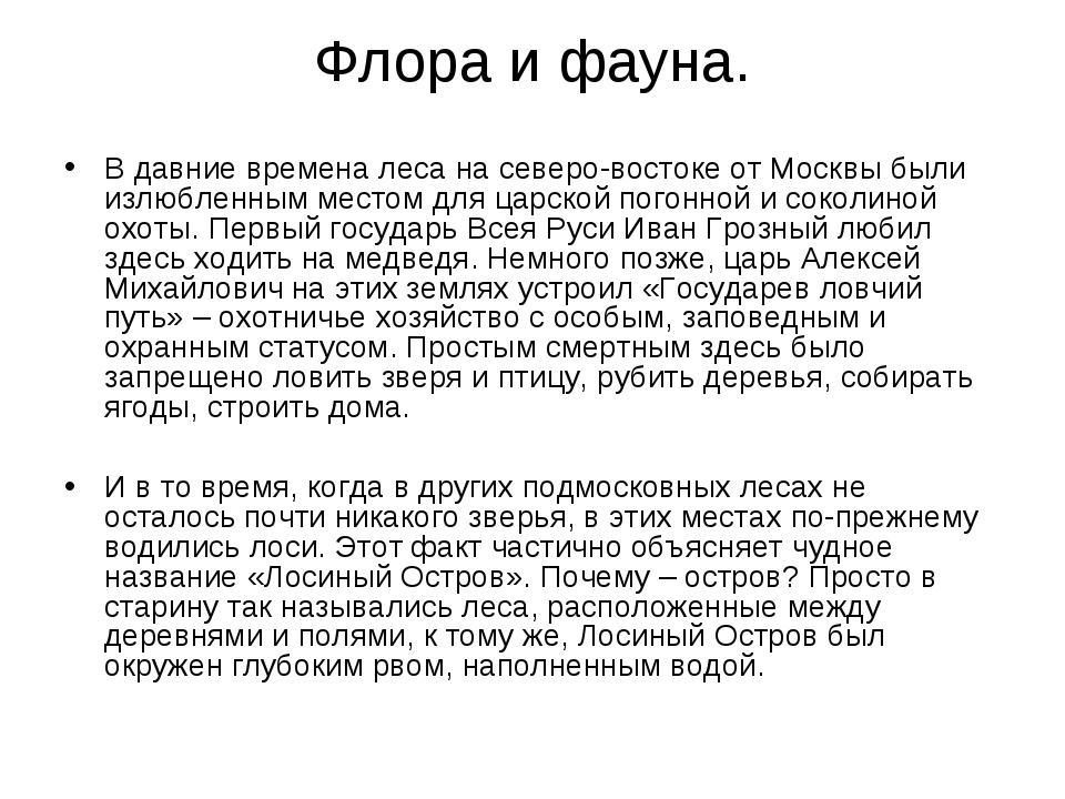 Флора и фауна. В давние времена леса на северо-востоке от Москвы были излюбле...