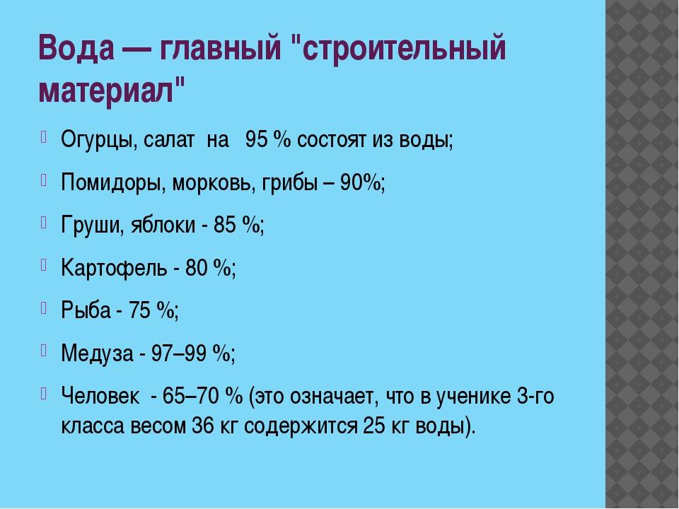 """Вода — главный """"строительный материал"""" Огурцы, салат на 95 % состоят из воды;..."""