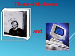 Theme of the lesson: and
