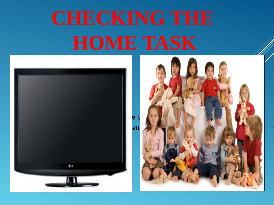 CHECKING THE HOME TASK