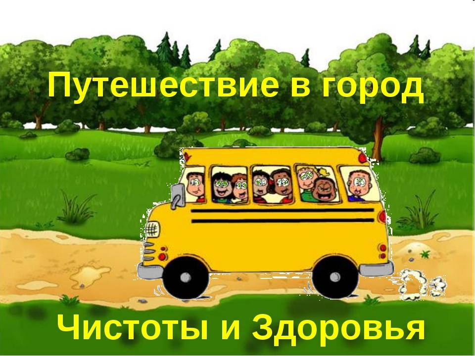 Путешествие в город Чистоты и Здоровья