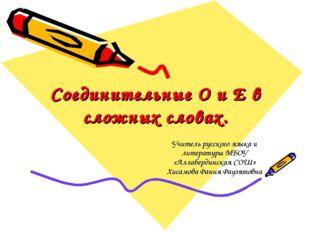 Соединительные О и Е в сложных словах. Учитель русского языка и литературы МБ