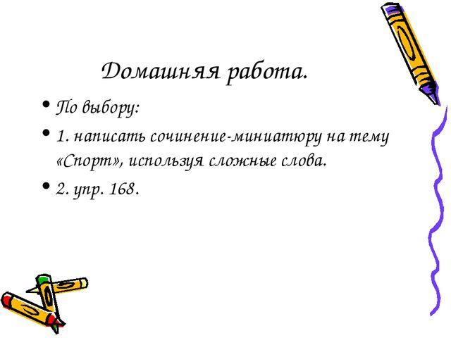 Домашняя работа. По выбору: 1. написать сочинение-миниатюру на тему «Спорт»,...