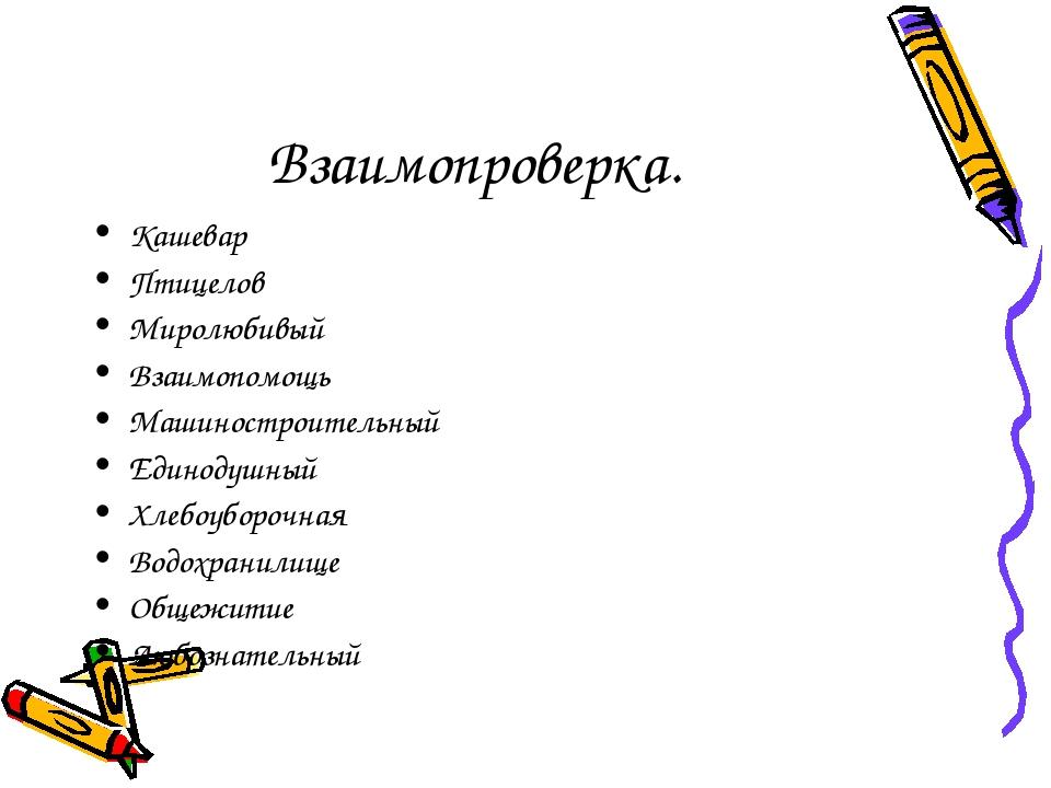 Взаимопроверка. Кашевар Птицелов Миролюбивый Взаимопомощь Машиностроительный...