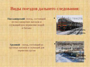 Виды поездов дальнего следования: Пассажирский- поезд, состоящий изпассажирс