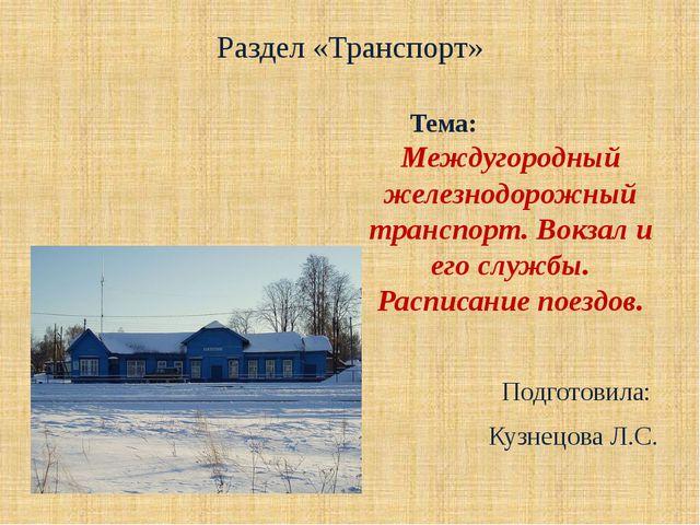 Раздел «Транспорт» Тема: Междугородный железнодорожный транспорт. Вокзал и е...
