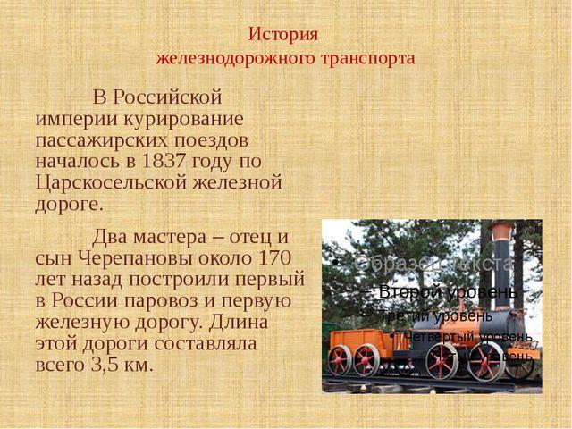 История железнодорожного транспорта ВРоссийской империикурирование пассаж...