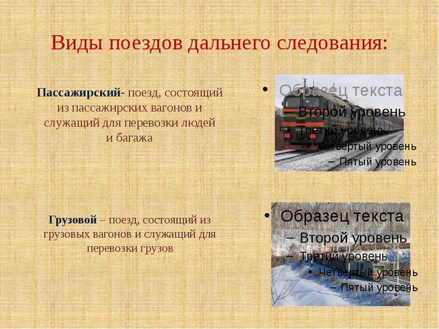 Виды поездов дальнего следования: Пассажирский- поезд, состоящий изпассажирс...