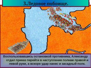 3.Ледовое побоище. Решающая битва с Орденом состоялась 5 апре-ля 1242 года на